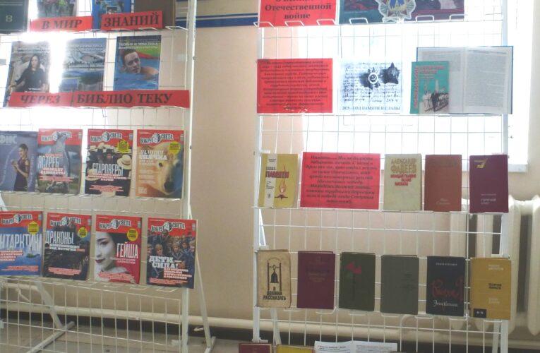 Выставка в библиотеке, посвящённая 75- летию победы  в Великой Отечественной войне