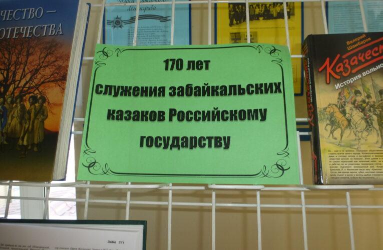 170 лет со дня формирования забайкальского казачьего войска