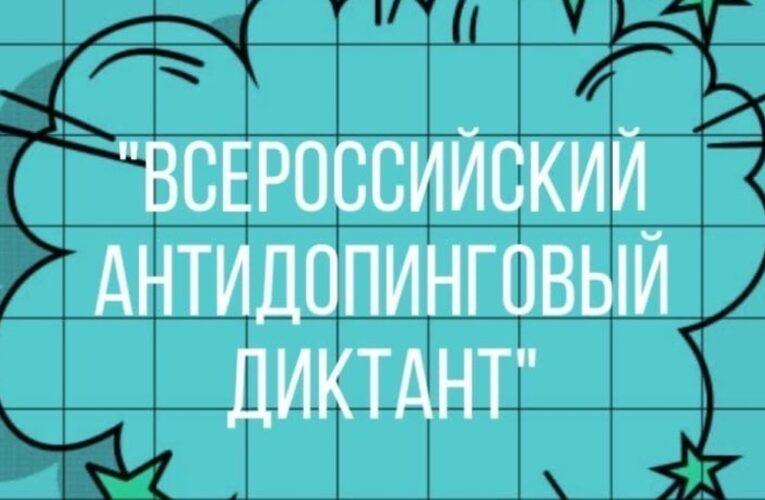 Всероссийский антидопинговый диктант