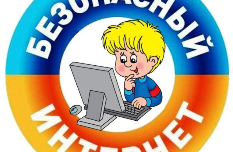 Всероссийский урок безопасности в сети интернет.